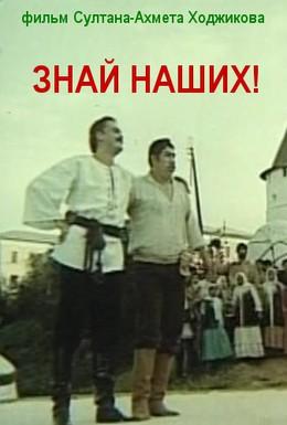 Постер фильма Знай наших! (1985)