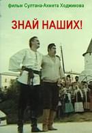 Знай наших! (1985)