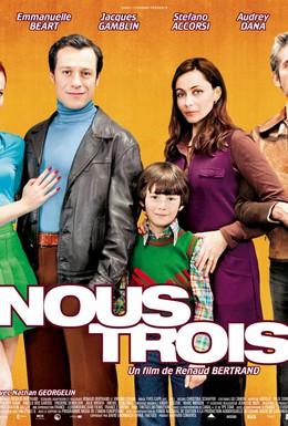 Постер фильма Нас трое (2010)