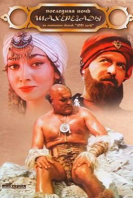 Постер фильма Последняя ночь Шахерезады (1987)