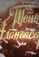 Тень Алангасара (1994)