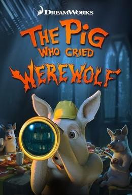 Постер фильма Поросёнок, который крикнул Оборотни! (2011)