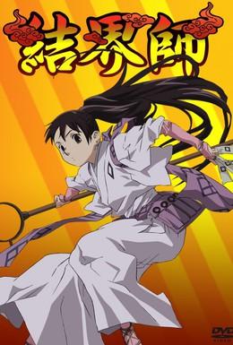 Постер фильма Заградители (2006)