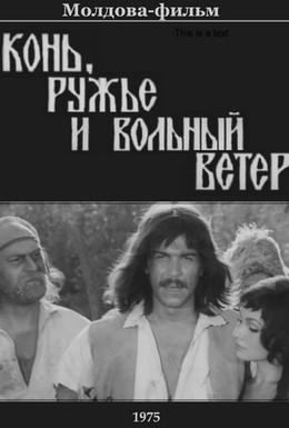Постер фильма Конь, ружьё и вольный ветер (1975)