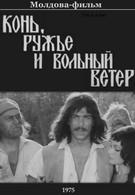 Конь, ружьё и вольный ветер (1975)