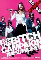 Операция: Останови Суку! (2009)