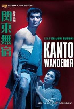 Постер фильма Странник из Канто (1963)