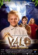 Вало (2005)