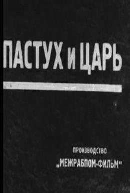 Постер фильма Пастух и царь (1935)