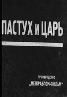 Пастух и царь (1935)