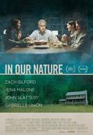Человеческая природа (2012)