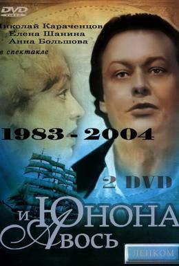 Постер фильма Юнона и Авось (1983)