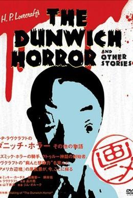 Постер фильма Ужас в Данвиче и другие рассказы Г.Ф. Лавкрафта (2007)