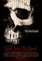 Байки мертвецов (2008)