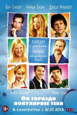 Постер фильма Он гораздо популярнее тебя (2013)