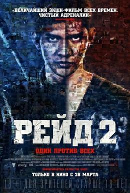 Постер фильма Рейд 2 (2014)