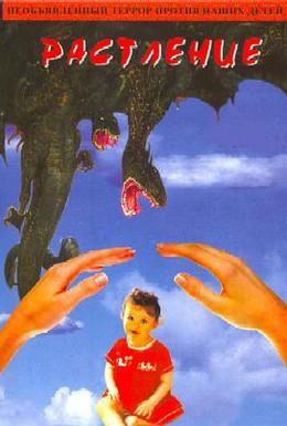 Постер фильма Растление (2007)