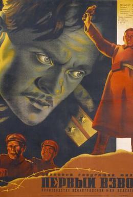 Постер фильма Первый взвод (1932)