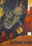 Первый взвод (1932)