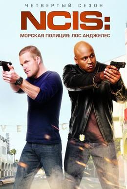 Постер фильма Морская полиция: Лос-Анджелес (2012)