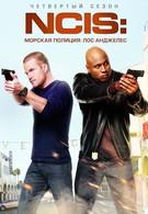 Морская полиция: Лос-Анджелес (2012)