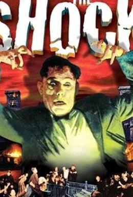 Постер фильма Шок (1923)