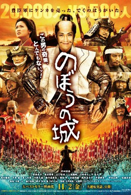 Постер фильма Плавающий замок (2012)