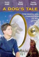 Собачья история (1999)