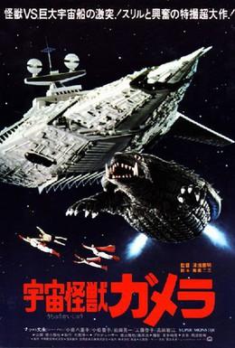Постер фильма Гамера – супер монстр (1980)