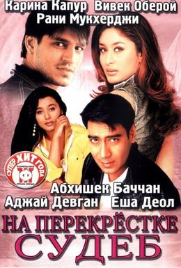 Постер фильма На перекрестке судеб (2004)