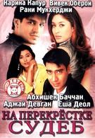 На перекрестке судеб (2004)