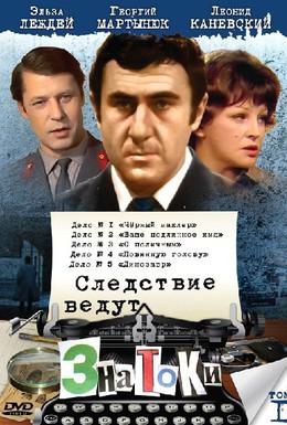 Постер фильма Следствие ведут знатоки: Ваше подлинное имя? (1971)