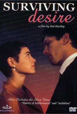 Постер фильма Пережить желание (1991)