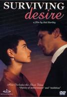 Пережить желание (1991)