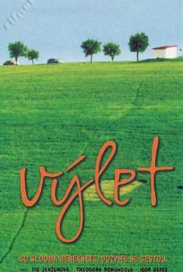 Постер фильма Семейная поездка (2002)