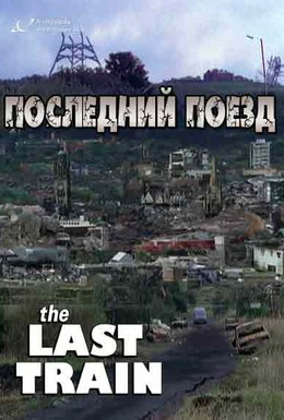 Постер фильма Последний поезд (1999)