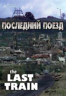 Последний поезд (1999)