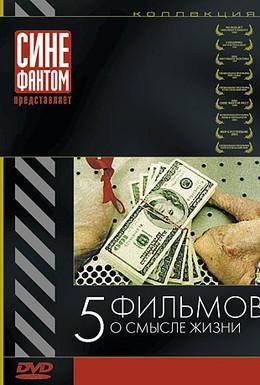 Постер фильма Офшорные резервы (2004)