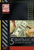 Офшорные резервы (2004)