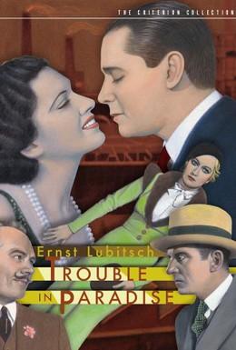 Постер фильма Неприятности в раю (1932)