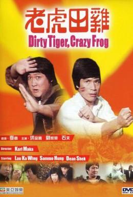 Постер фильма Грязный тигр, сумасшедшая лягушка (1978)