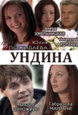 Постер фильма Ундина (2003)