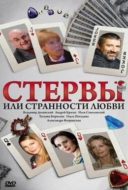 Постер фильма Стервы, или Странности любви (2004)