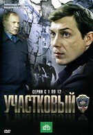 Участковый (2011)