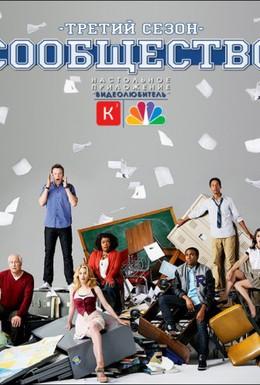 Постер фильма Однокурсники (2010)