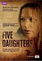Блудные дочери (2010)