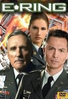 Последний рубеж (2005)