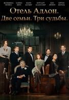 Отель Адлон: Семейная сага (2013)
