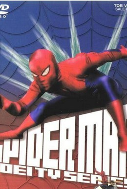 Постер фильма Человек-паук (1978)