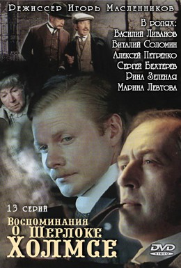 Постер фильма Воспоминания о Шерлоке Холмсе (2000)